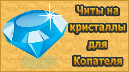 Скачать kop hack v3. 9 на копатель онлайн бесплатно, без смс! 16.
